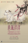 Exhibition on 'Jubilant Rams in Chinese Culture: Celebrating the Year of the Ram'