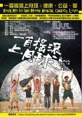 「一首搖滾上月球:健康、公益、愛」座談暨放映活動