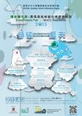 「环保嘉年华暨赛马会气候变化博物馆展览2015」