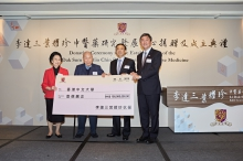 Dr. Li Dak Sum and his wife Mrs. Li Yip Yio Chin present a cheque to Dr. Vincent Cheng, Chairman of the Council of CUHK, and Prof. Joseph Sung, Vice-Chancellor and President of CUHK.