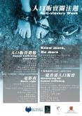 「中大I • CARE博群社区研究计划-人口贩卖关注周」
