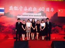 中大实习生应邀出席中泰建交40周年招待会。
