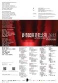 香港国际诗歌之夜2015