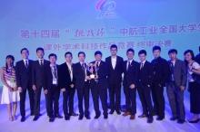 中大團隊於第十四屆「挑戰杯」全國大學生課外學術科技作品競賽獲頒「全國優勝盃」。