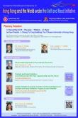 香港與世界並肩前進:一帶一路國際學者會議