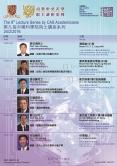 第九屆中國科學院院士講座系列