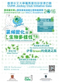 「環保嘉年華暨賽馬會氣候變化博物館展覽2016」