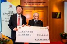 刘佐德基金有限公司主席刘佐德先生致送捐款支票予沈祖尧校长。