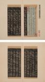 六、游相兰亭 甲之二 御府领字从山本兰亭序 原为王羲之(约303-361)撰并书,东晋永和九年(353) 刻自南宋高宗(1127-1162在位)临本 行书,墨拓纸本,册页,拓本3开半,题跋半开 墨纸各约26.2 × 12.5厘米,南宋理宗朝或之前(约12世纪) 利荣森博士惠赠,香港中文大学文物馆藏品 1973.0618