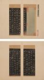 七、游相兰亭 乙之五 钱塘许氏本兰亭序 墨拓纸本,册页,拓本3开半,题跋半开,墨纸各约25.4 x 11厘米,南宋理宗朝或之前拓本(约12世纪) 利荣森博士惠赠,香港中文大学文物馆藏品 1973.0626