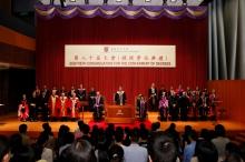 中大第八十屆大會(頒授學位典禮)