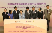 The opening ceremony of the 'Therese Pei Fong Chow Research Centre for Prevention of Dementia'.