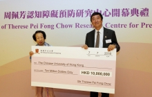 Ms. Therese Chow presents a donation cheque to CUHK for the establishment of the 'Therese Pei Fong Chow Research Centre for Prevention of Dementia'.