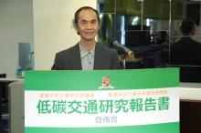 梁怡教授表示香港必须尽快为交通运输系统制订低碳政策和策略性计划,以推动城市的可持续发展。