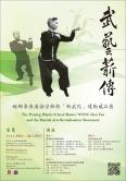武藝薪傳:螳螂拳黃漢勛宗師與新武化運動藏品展