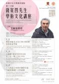 新亚书院第三十届「钱宾四先生学术文化讲座」