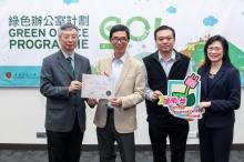中大於校內推行「綠色辦公室計劃」,表現優異的辦公室會獲嘉許。