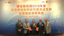 Prof. Lam Hon Ming (2nd left) and Prof. SUN Sai-ming Samuel (2nd right), accompanied by Prof. Fok Tai-Fai (right) and Prof. Henry Wong (left), receive the award certificate from Mr. Brian Lo.