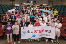 The first batch of graduate of the STEM Academy.