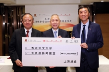 Shanghai Fraternity Association Hong Kong Limited donates HK$1.3 million to CUHK for the establishment of Shanghai Fraternity Association Diligence Bursaries.