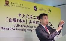 陳君賜教授指出,透過檢測癌細胞於血漿內釋放的EB病毒DNA,有助鼻咽癌病人在發病初期確診。