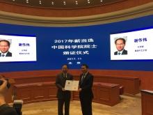 謝作偉教授獲選為2017年中國科學院院士
