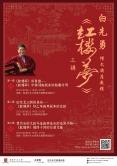 中大文学院举办以《红楼梦》为主题的三场公开讲座