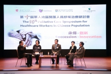 Experts from the healthcare sector exchange views on the 'Future Development of Oncology Palliative Care Service in Hong Kong' at the panel discussion.