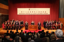 CUHK holds its 17th Honorary Fellowship Conferment Ceremony.