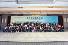 A group photo of all guests of the World Philanthropy Forum.