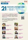 「21世纪全球公民的重大挑战」通识课程