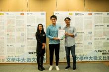 (左起)中大中國語言及文學系蔡玄暉博士、「大學中文二」組金獎得主盧羿知同學及評審麥樹堅先生。