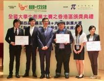 中大鄭嘉儀同學(右二) 代表「自潔門柄」項目團隊領取第四屆「中國互聯網+」大學生創新創業大賽金獎。