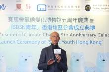 香港特别行政区政府环境局局长黄锦星先生于典礼上致辞