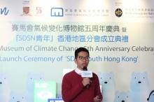 「SDSN香港」青年网络统筹刘霆锋先生介绍「SDSN青年」香港地区分会