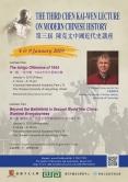 第三届陈克文中国近代史讲座