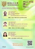 中國社會科學院學者訪校計劃暨講座系列