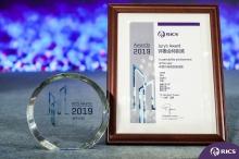 英國皇家特許測量師學會2019年中國年度大獎頒發可持續發展成就項目的評委會特別獎。