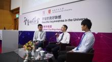 朱教授與主持人伍家謙先生(左、2008 新聞與傳播碩士)及鍾哲翟同學(右、中大理論物理學精研課程一年級生)交流討論。