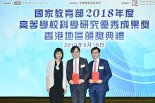 高怡慧女士(左)颁授证书予卢煜明教授(中)及陈君赐教授。