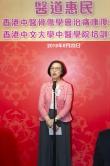 食物及衞生局局長陳肇始教授致辭時表示,中大中醫學院、「醫道惠民醫館」及「香港中醫骨傷學會」的合作,為市民帶來優質中醫服務,濟世育人,回饋社會。