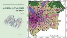 中國城市風環境評估與通風廊道規劃