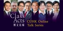 中大举办「博文在线」网上公开讲座,由8位中大学者分享专长领域的知识。