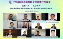 中大舉辦粵港澳高校聯盟線上年會暨校長論壇