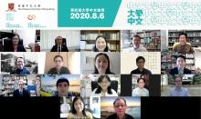 「第四届大学中文论坛」与会讲者与嘉宾大合照