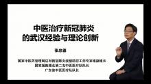 广州中医药大学副校长及广东省中医院副院长张忠德教授主持专题讲座