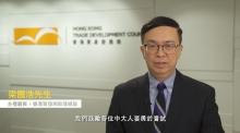 香港貿易發展局助理總裁梁國浩先生於開幕影片中致歡迎辭。