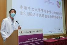沈祖尧教授表示,希望透过「中大赛马会齐心防癌计划」帮助市民将癌症防患于未然。