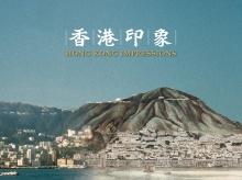 「香港印象」展览图录
