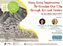 """The first dialogue of the """"Arts and Humanities Conversations at CUHK"""" Series - Hong Kong Impressions: Re-imagine Our City through Art and Stories."""